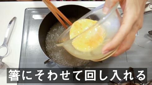 箸を使って、卵を入れるところ