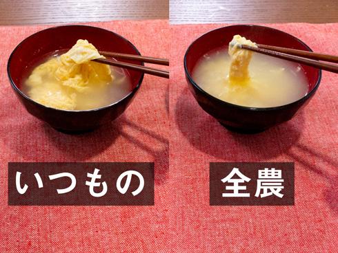 卵スープをすくっての比較