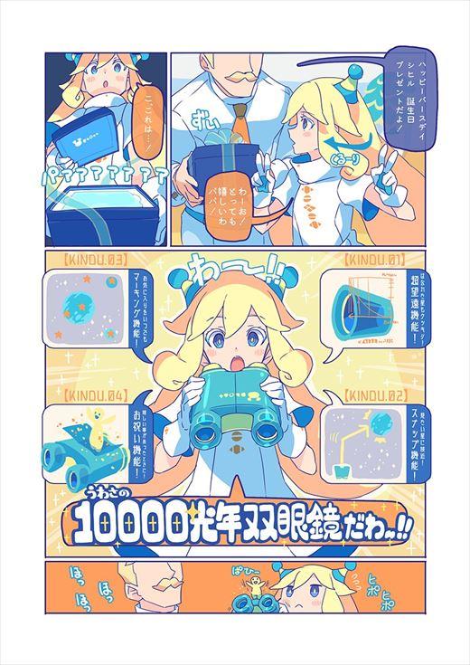 鳴海アラタ 10000光年双眼鏡 漫画 SF