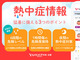 Yahoo!天気・災害で「熱中症情報」提供を開始 各地の1時間ごとの危険度を6段階で表示