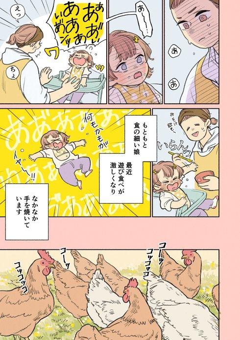 1歳5カ月子育て漫画