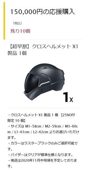 CrossHelmet X1 HUD ヘルメット
