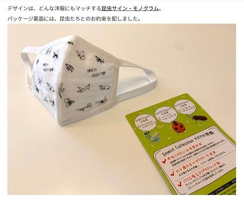 香川照之 マスク COVID-19(新型コロナウイルス感染症)