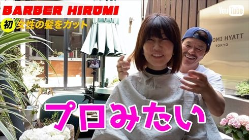 ヒロミ 松本伊代 YouTube チャンネル ヘアカット 家族 夫婦