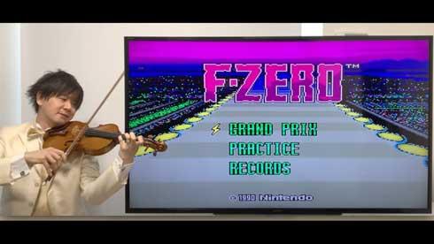 バイオリン ヴァイオリン F-ZERO 演奏 岡田鉄平 てっぺい先生 スーパーマリオブラザーズ