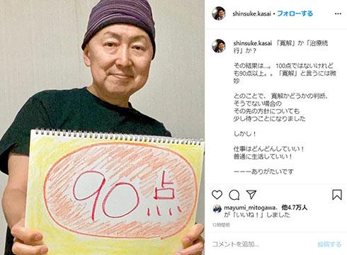 笠井信輔 闘病 テレビ復帰 モーニングCROSS
