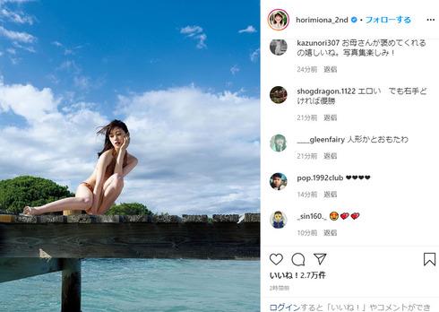 乃木坂46 堀未央奈 2nd写真集 いつかの待ち合わせ場所 発売前重版決 Instagram