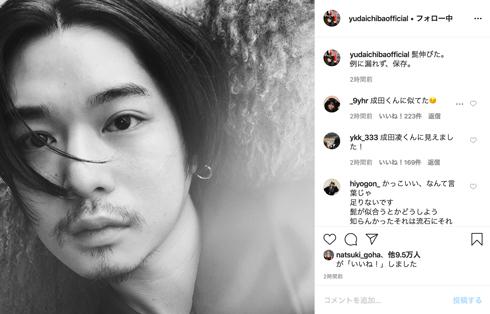 千葉雄大 ヒゲ ベビーフェイス 成田凌 色気
