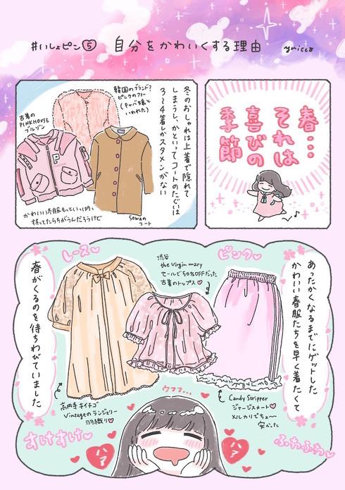 一生ピンクの服着て生きたい