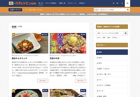 SNSで人気の料理研究家リュウジさんがサイトを開設 約1200レシピが無料で検索できるぞ