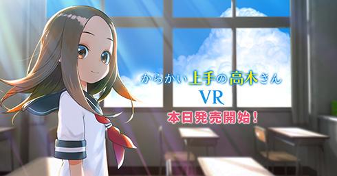 VRアニメ『からかい上手の高木さん』が販売開始 ビーチボールや缶入れで高木さんがからかってくれる