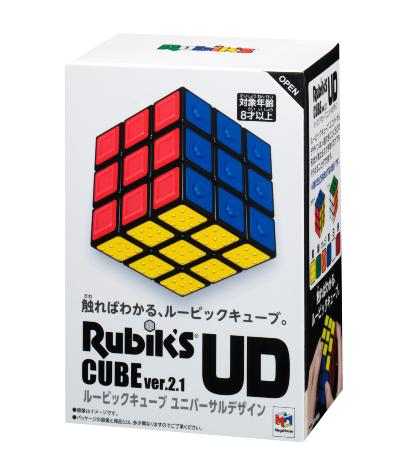 ルービックキューブ ユニバーサルデザイン箱