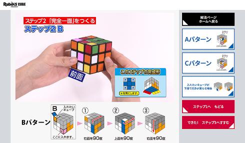 ルービックキューブ攻略法