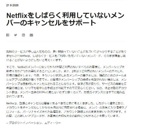 Netflix 休止アカウント 意思確認