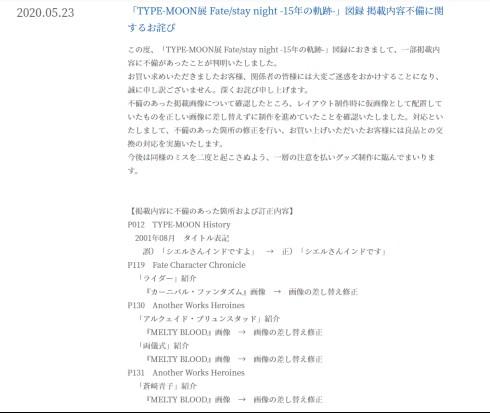 TYPE-MOON展 公式図録 謝罪