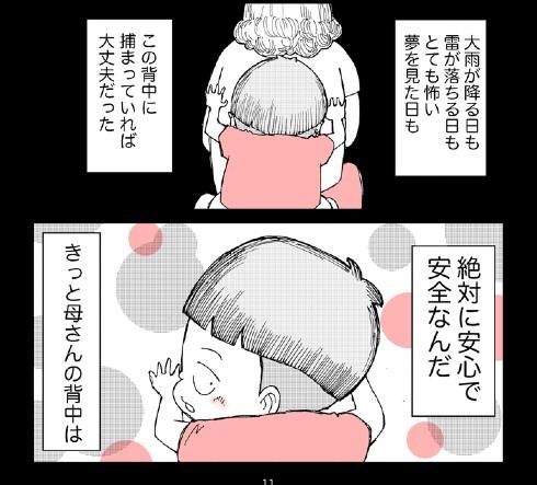 母の背中14