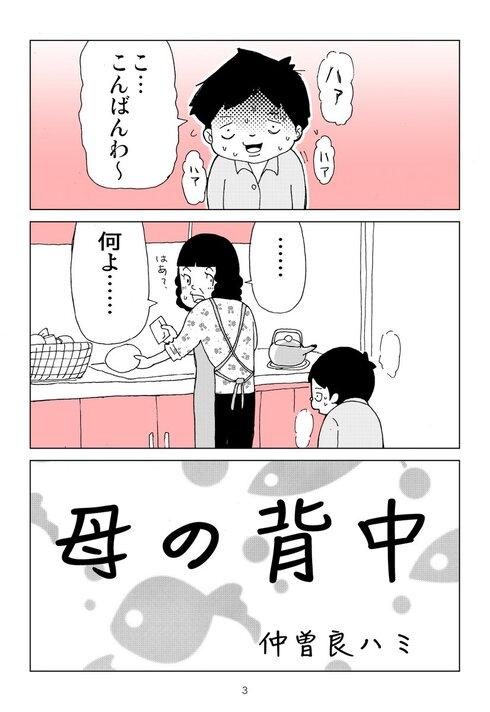 母の背中03