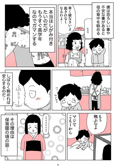 母の背中04