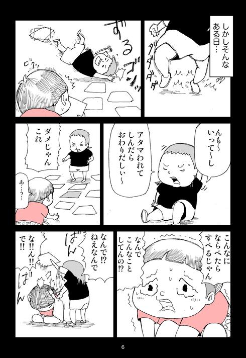 母の背中06