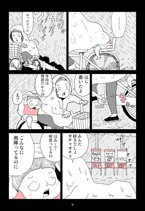 母の背中09
