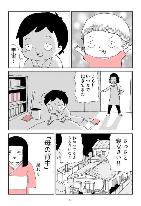 母の背中13