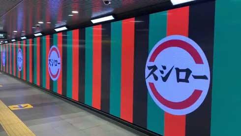 スシロー 創業祭 広告 回転寿司 すしで笑おう 未来 渋谷スクランブル交差点 地下道