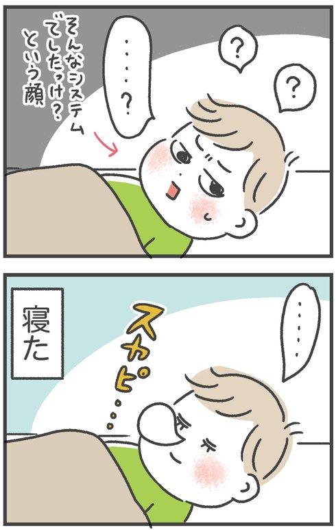お昼寝しなくなった息子とその解決策07