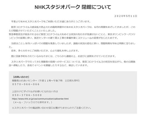 NHK スタジオパーク