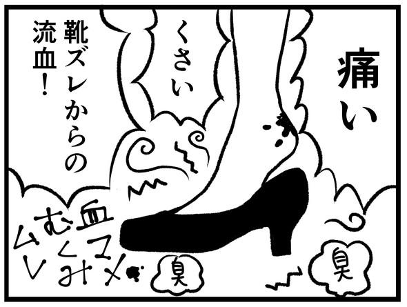 締め日のオノ子ちゃん