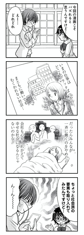 バズ 漫画論理