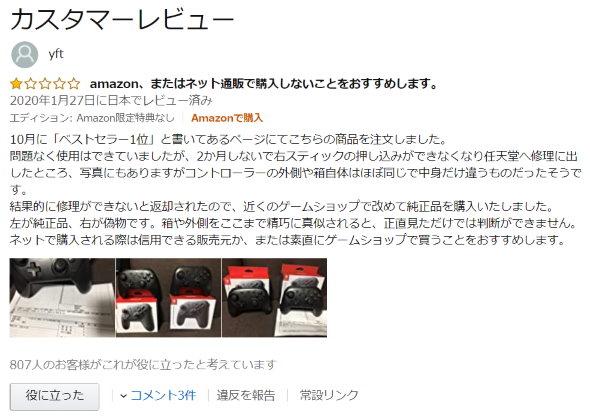 任天堂 Nintendo Switch Proコントローラー Amazon 模倣品 偽物 レビュー