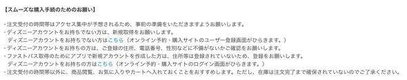 東京ディズニーリゾート オンライングッズ販売