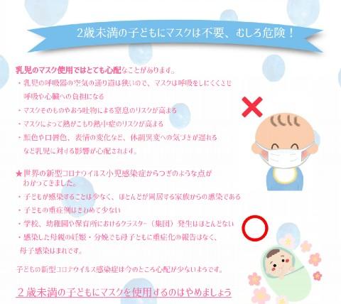日本小児科医会 マスク