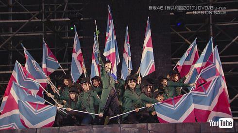 欅坂46 欅共和国2017 YouTube