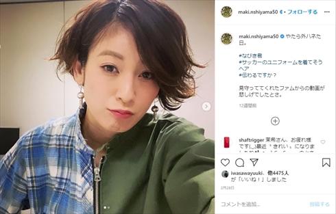 西山茉希 小学校 入学式 長女 娘 緊急事態宣言 延期 コロナ インスタ