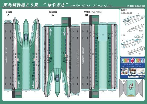 東京駅 COVID-19 在宅ワーク