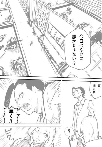 スキルブローカー まろやか倫太郎 逢加里 漫画 サンデーうぇぶり