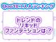 リキッドファンデのトレンドは薄付き+ロングラスティング! Qoo10コスメランキング(5月18日〜24日)