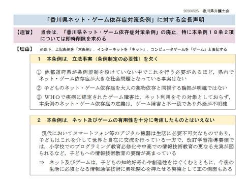 香川県弁護士会会長声明