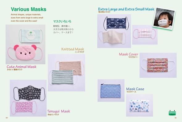 マスクの作り方