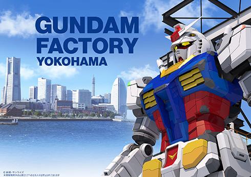 「GUNDAM FACTORY YOKOHAMA」事前限定プログラムが中止に 本オープンも延期が決定