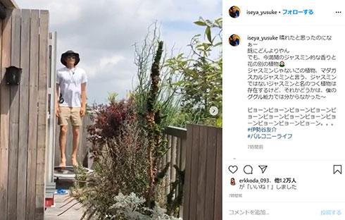 伊勢谷祐介 バルコニー 俳優