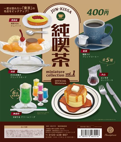 純喫茶 ミニチュアコレクションの緑のポスター
