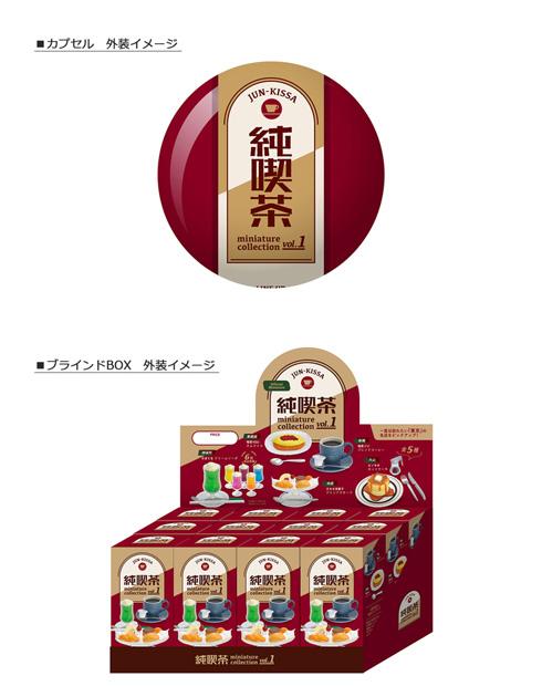 純喫茶 ミニチュアコレクション・カプセルトイとブラインドBOX
