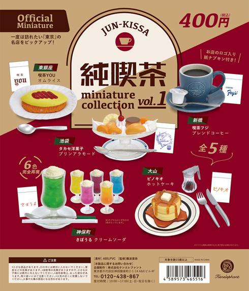 純喫茶 ミニチュアコレクション・赤いポスター