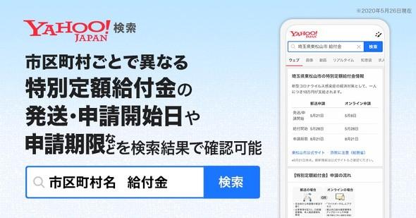 Yahoo!検索 給付金スケジュール表示機能