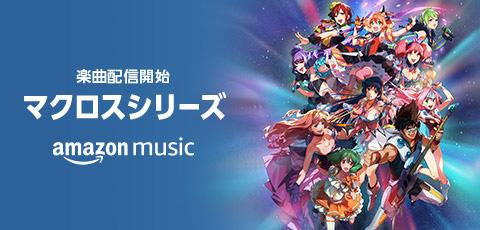 マクロス Amazon Music 一挙配信 ワルキューレ 600曲 マクロスΔ 愛・おぼえていますか