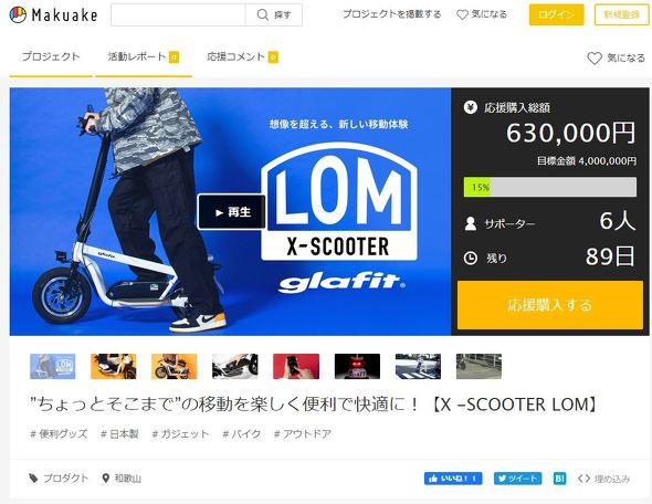 glafit X-SCOOTER LOM 電動スクーター