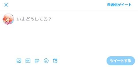 Twitter 投稿 予約