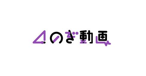 乃木坂46 のぎ動画 定額制動画サービス ライブ映像配信